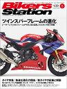 Bikers Station (バイカーズステーション) 2020年 05月号 [雑誌]