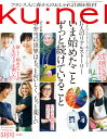 ku:nel (クウネル) 2020年 05月号