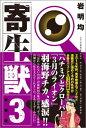 寄生獣(3)新装版 (KCデラックス アフタヌーン) [ 岩...