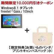 Windows8.1 タブレット freetel 「Gaia」 10inch ブラック 【限定特典:お買いものパンダ/プリントキャンバスバッグ(小)】