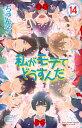 私がモテてどうすんだ(14) (講談社コミックス別冊フレンド) [ ぢゅん子 ]