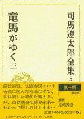 司馬遼太郎全集(第5巻)