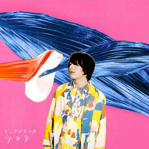 ウララ (初回限定盤 CD+DVD) [ ビッケブランカ ]