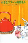 小さなスプーンおばさん (新しい世界の童話シリーズ) [ アルフ・プリョイセン ]...:book:10085022