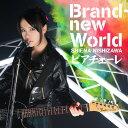 Brand New World/ピアチェーレ [ 西沢幸奏 ]