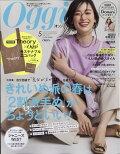 Oggi (オッジ) 2011年 05月号 [雑誌]