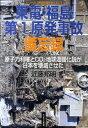 東電・福島第1原発事故備忘録 原子力利権とCO2地球温暖化説が日本を壊滅させた (シリ-ズ「環境問題を考える」) [ 近藤邦明 ]