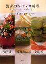 野菜のフランス料理 [ 小瀧晃 ]