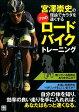 ショッピング自転車 宮澤崇史の理論でカラダを速くするプロのロードバイクトレーニング [ 宮澤崇史 ]