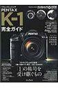 リコーイメージングPENTAX K-1完全ガイド 「1」の称号を受け継ぐもの (impress mo