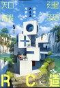建築知識 2011年 05月号 [雑誌]