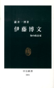 伊藤博文 知の政治家 (中公新書) [ 瀧井一博 ]