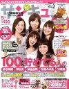 【送料無料】サンキュ ! 2011年 05月号 [雑誌]
