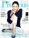 Precious (プレシャス) 2011年 05月号 [雑誌]