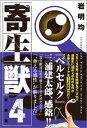 寄生獣(4)新装版 (KCデラックス アフタヌーン) [ 岩...