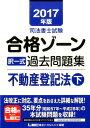 司法書士試験合格ゾーン択一式過去問題集不動産登記法(2017年版下) [ 東京リーガルマインド ]