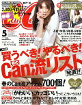 CanCam (キャンキャン) 2011年 05月号 [雑誌]