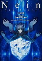 Nein 〜9th Story〜 (1) 限定版