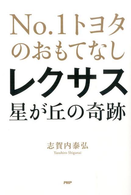 レクサス星が丘の奇跡 No.1トヨタのおもてなし [ 志賀内泰弘 ]...:book:17088253