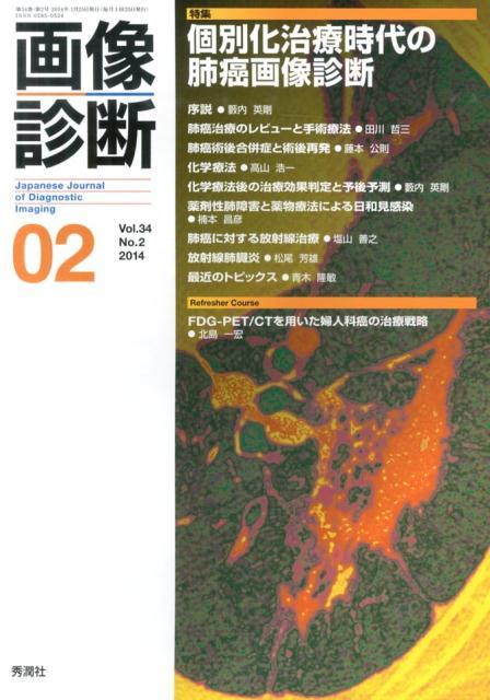 画像診断 14年2月号(34-2) 特集:個別化治療時代の肺癌画像診断