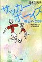 サッカーボーイズ明日への絆 [ 清水久美子(フリーライター) ]
