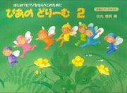 ぴあのどりーむ(2)