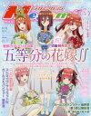 【送料無料】Megami MAGAZINE (メガミマガジン) 2011年 05月号 [雑誌]