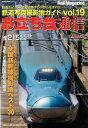 お立ち台通信 VOL.19 鉄道写真撮影地ガイド