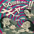 『50回転ズのギャー!! +15』〜10th Anniversary Edition〜