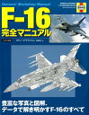 F-16完全マニュアル 豊富な写真と図解、データで解き明かすF-16のすべ [ スティーブ・デイビス ]