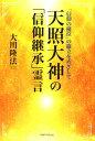 天照大神の「信仰継承」霊言 「信仰の優位」の確立をめざして (OR BOOKS) [ 大川隆