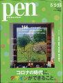 Pen (ペン) 2011年 5/15号 [雑誌]