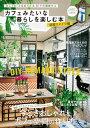 RoomClip商品情報 - カフェみたいな暮らしを楽しむ本 部屋リメイク編 (学研インテリアムック) [ ナチュラルライフ編集部 ]