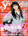 SEVENTEEN (セブンティーン) 2011年 05月号 [雑誌]