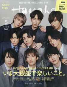 Hanako (ハナコ) 2021年 5月号 [雑誌]