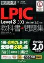 徹底攻略LPIC Level3 303教科書+問題集 [ 常泉茂雄 ]