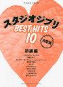 ピアノソロ ピアノソロ スタジオジブリ ベストヒット10 初級編 決定版
