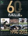 60 YEARS名馬伝説(上(1994-2014)) [ 井崎脩五...