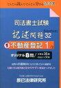 司法書士試験記述問題Selection32(1) どんどん読んで・どんどん分かる記述本 不動産登記 1