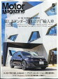 Motor Magazine (モーター マガジン) 2011年 05月号 [雑誌]