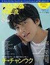 韓流ぴあ 2021年 05月号 [雑誌]