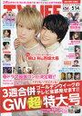 DIME (ダイム) 2011年 5/10号 [雑誌]