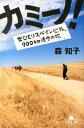 カミーノ! 女ひとりスペイン巡礼、900キロ徒歩の旅 (幻冬舎文庫) [ 森知子 ]