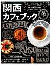 関西カフェブック