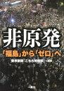 非原発 「福島」から「ゼロ」へ [ 東京新聞 ]