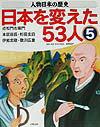 人物日本の歴史・日本を変えた53人(5)