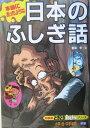 本当にあったような日本のふしぎ話改訂新版