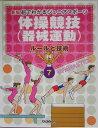 絵でわかるジュニアスポーツ(7)新版 [ 関岡康雄 ]