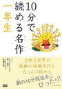 10分で読める名作(1年生) 岡信子