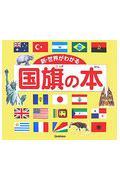 新・世界がわかる国旗の本